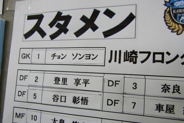 仙台戦4.JPG