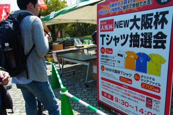 大阪杯2.JPG
