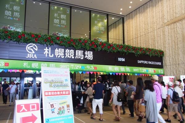札幌記念1.JPG