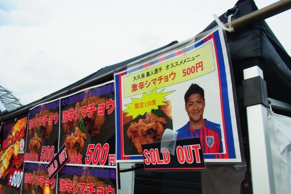 FC東京戦3.JPG